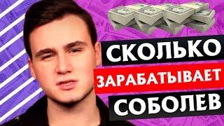 видео Зарплата НАГИЕВА + сколько заработал рекламу и кино