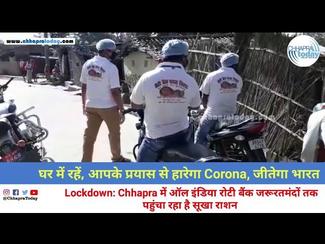 Lockdown: Chhapra में ऑल इंडिया रोटी बैंक जरूरतमंदों तक पहुंचा रहा है सूखा राशन
