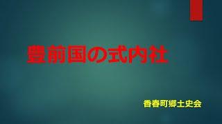 日本全国に式内社と呼ばれる神社がある。これらは平安時代の延喜式で制定されたものである。その中で西海道(九州)の式内社の分布がおかし...