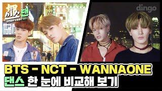 BTS, NCT, WANNAONE 댄스 한 눈에 비교해보기 (ATEEZ - 윤호,민기,우영,산)
