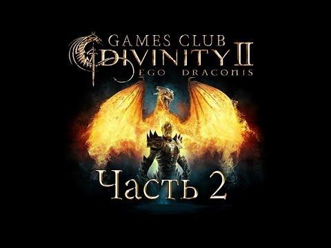 Divinity Original Sin Прохождение игры на 100 Рецепты