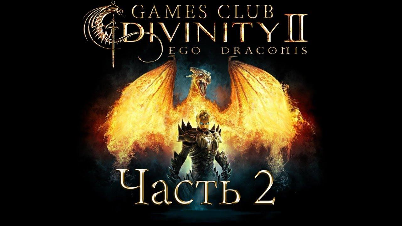 Прохождение игры Divinity 2 Кровь драконов часть 2
