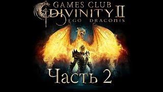 Прохождение игры Divinity 2 Кровь драконов часть 2(Твиттер канала - https://twitter.com/GAMES_CLUB_DG Плейлист прохождения - http://goo.gl/XyQywb Группа канала