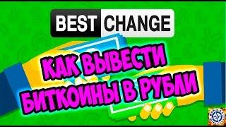 Bestchange ru. Как пользоваться обменниками биткоина и обменять любую валюту(, 2016-09-07T20:04:08.000Z)