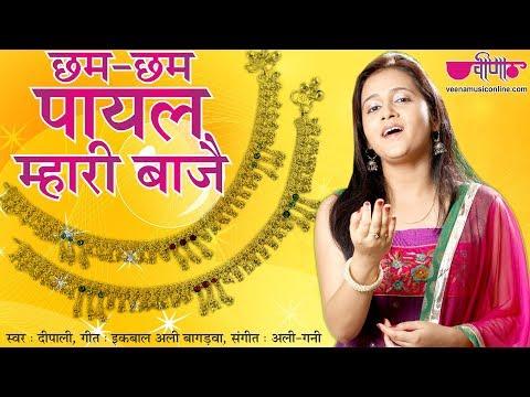 new-rajasthani-song-2019-|-chham-chham-mhari-payal-full-hd-|-rajasthani-folk-songs