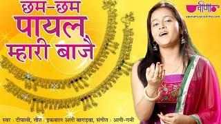 New Rajasthani Song 2018 | Chham Chham Mhari Payal Full HD | Rajasthani Folk Songs