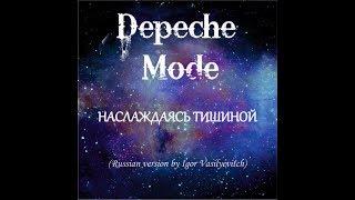 Скачать Depeche Mode НА РУССКОМ Наслаждаясь тишиной Enjoy The Silence