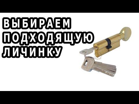 Как выбрать личинку замка входной двери