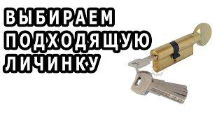 видео как заменить  личинку замка evva