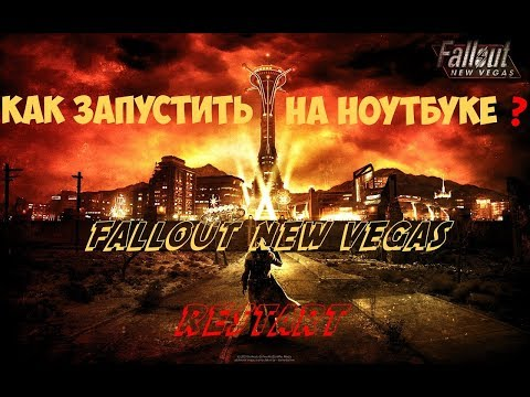 Оптимизация fallout new vegas steam