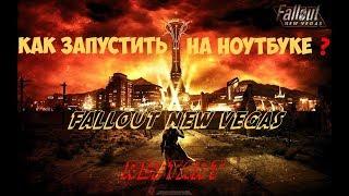 Как запустить Fallout New Vegas на ноутбуке ПЕРЕЗАПУСК