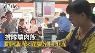 【TVBS】排隊爌肉飯 開店準時來還要等上1小時