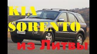 Подбор и пригон Kia Sorento из Литвы