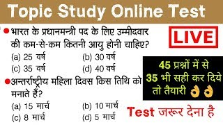 online test शुरू होगया है (जल्दी join करे)//most expected questions [Hindi]