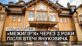 «Межигір'я» через 3 роки після втечі Януковича