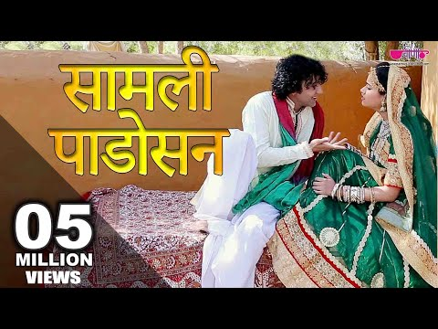 Samli Padosan Thansu Full HD Song | New...