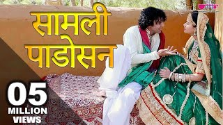 Samli Padosan Thansu Full HD Song | New Marwadi Love Song | Ravindra Upadhyay, Madhu Bhatt