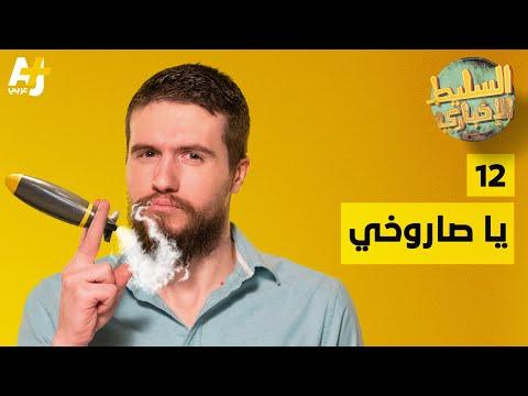السليط الإخباري - يا صاروخي | الحلقة (12) الموسم الخامس