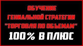 КАК ТОРГОВАТЬ ПО ОБЪЕМАМ 100% ВСЕГДА В ПЛЮС! ГЕНИАЛЬНАЯ СТРАТЕГИЯ В БИНОМО [BINOMO] БИНАРНЫЕ ОПЦИОНЫ