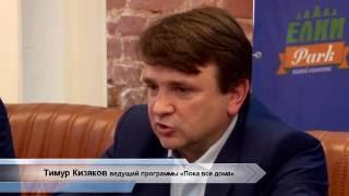 Эксперт по домашнему счастью Тимур Кизяков о начале сотрудничества с застройщиком «Железно»