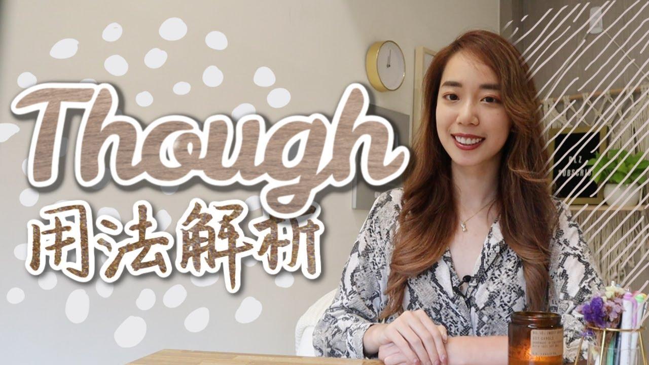 """一次搞懂 """"Though"""" 怎麼用 🙆♂️ 放在句尾是什麼意思? // Chen Lily"""