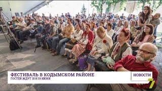 В Одесской области пройдет первый этноэкофестиваль(На этих выходных в Одесской области пройдет первый этноэкофестиваль. Культурное мероприятие продлится..., 2016-06-13T18:28:16.000Z)