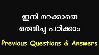 ???????? Assistant Prison Officer Previous Questions Politics Geography Gurukulam PSC Coaching Classe
