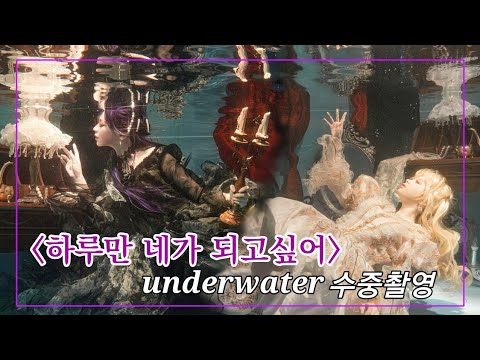 [하루만 네가 되고 싶어] 코스프레 수중촬영 영상 underwater photography
