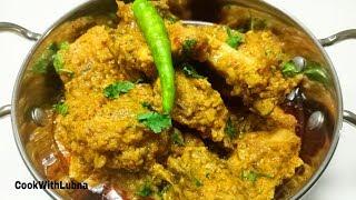 Restaurant Jana Bhool Jaenge Jab Ghar Par ye Chicken Banaeynge/ Chicken Nizami/ Mughlai Dish