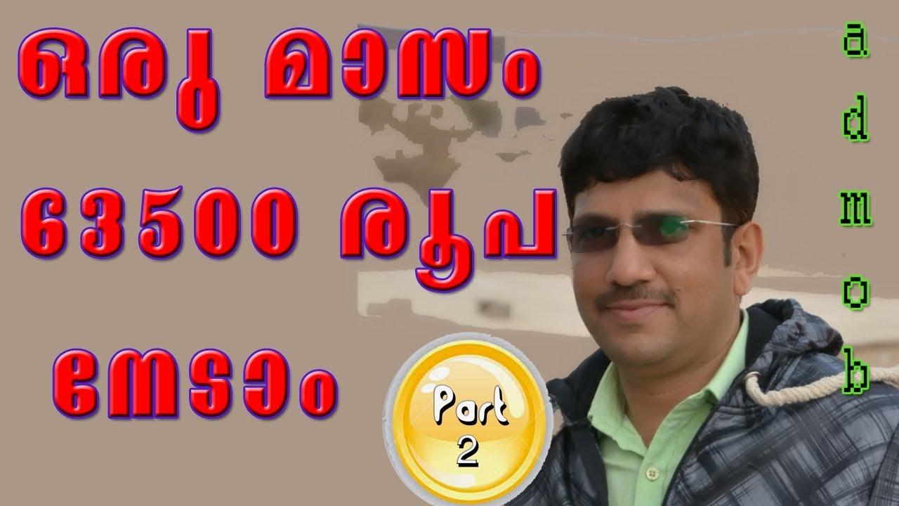 make money online fast 2018 by google admob earnings | Malayalam tutorial