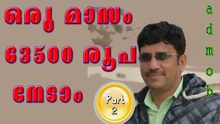 make money online fast 2018 by google admob earnings | Malayalam tutorial