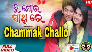 Chammak Challo Full Video Song (Tu Mora Sathire) Odisha Super Music