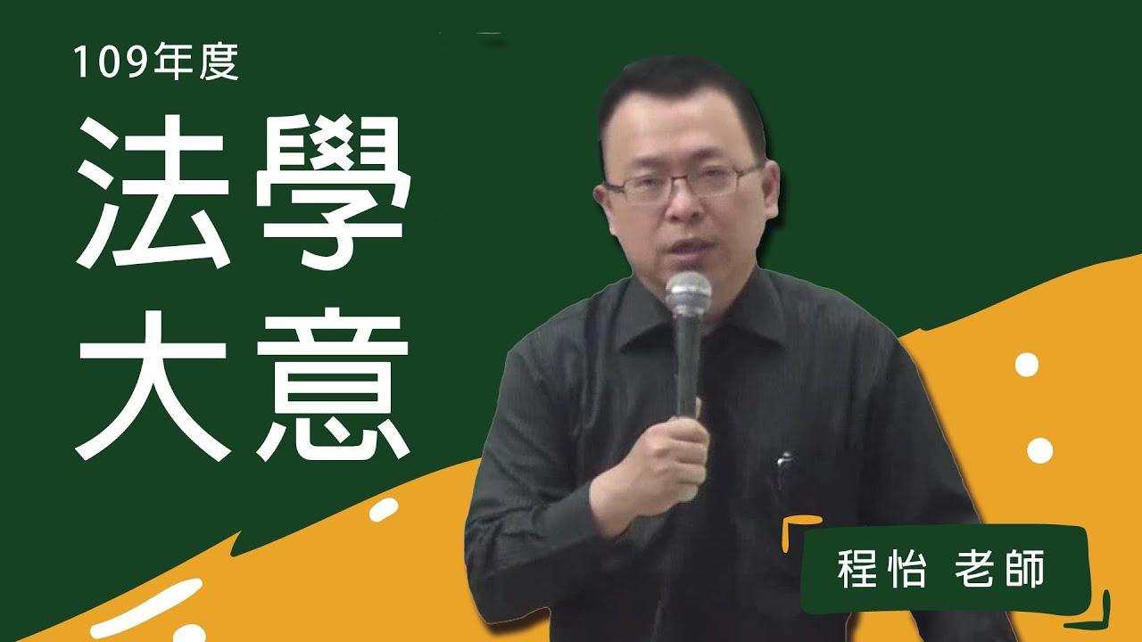 109初等-法學大意-程怡-超級函授(志光公職‧函授權威) - YouTube