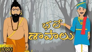 Telugu Stories for Kids - భలే శాపాలు | Telugu Kathalu | Moral Stories for Kids | ChewingGumKidsTV