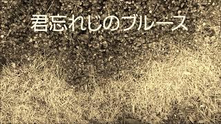 原曲 歌:淡谷のり子.