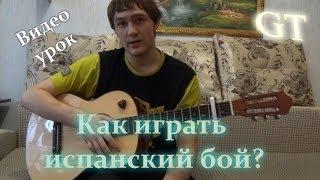 """КАК ИГРАТЬ """"ИСПАНСКИЙ"""" БОЙ?(Видео-урок от GT)"""
