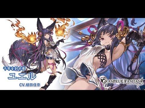 Ssr yuel water character showcase granblue fantasy youtube - Granblue fantasy yuel wallpaper ...