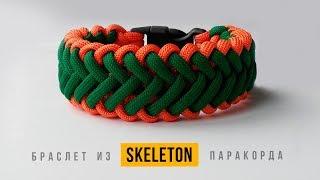 Браслет из паракорда Skeleton / Paracord Bracelet Skeleton