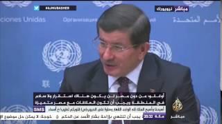 مؤتمر صحفي لرئيس الوزراء التركي داوود أوغلو بمقر الأمم المتحدة