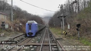 函館本線102(大沼→森~rear window view)