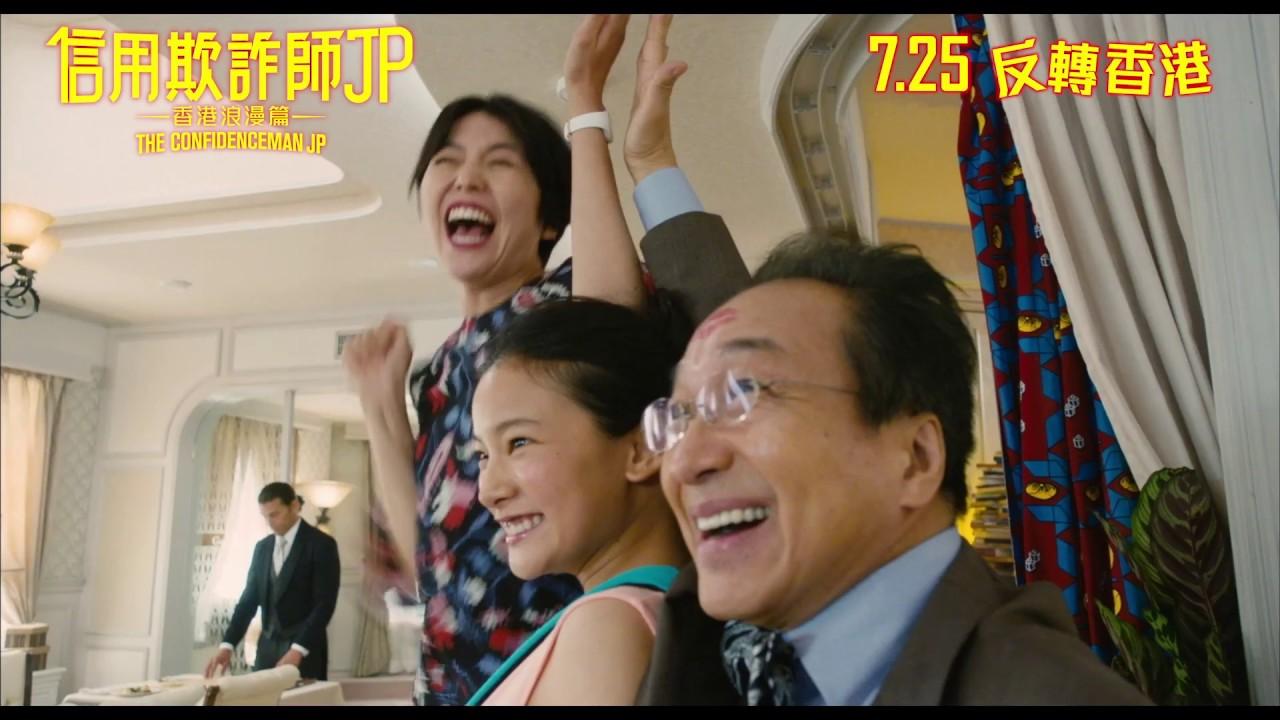 《信用欺詐師JP : 香港浪漫篇》(The Confidenceman JP) 真 · 觀眾反應 7月25日反轉香港 - YouTube