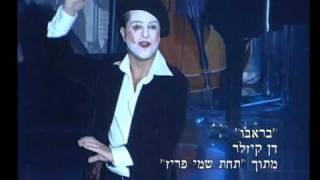 Edith Piaf - Bravo Pour Le Clown בראבו - דן קיזלר