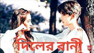 Diler Rani   দিলের রাণী   Charpoka Band   Bangla New Song 2018
