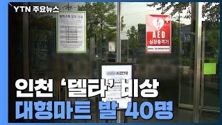 인천 '델타 변이' 비상...대형마트 발 40명·주점 …