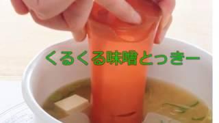 お味噌を大さじで計量できて、味噌溶きも簡単にできる味噌計量器です。 ...