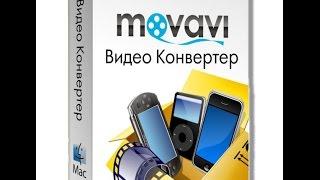 Мовави видео конвертер. Сжатие видео.(Как уменьшить размер видео файла? Программа для сжатия видео., 2014-11-15T13:09:02.000Z)