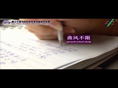 Music Express 13/14 - Song Writing Competition Promotion