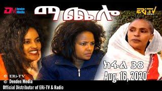 ማጨሎ (ክፋል 38) - MaChelo (Part 38), August 16, 2020 - ERi-TV Drama Series