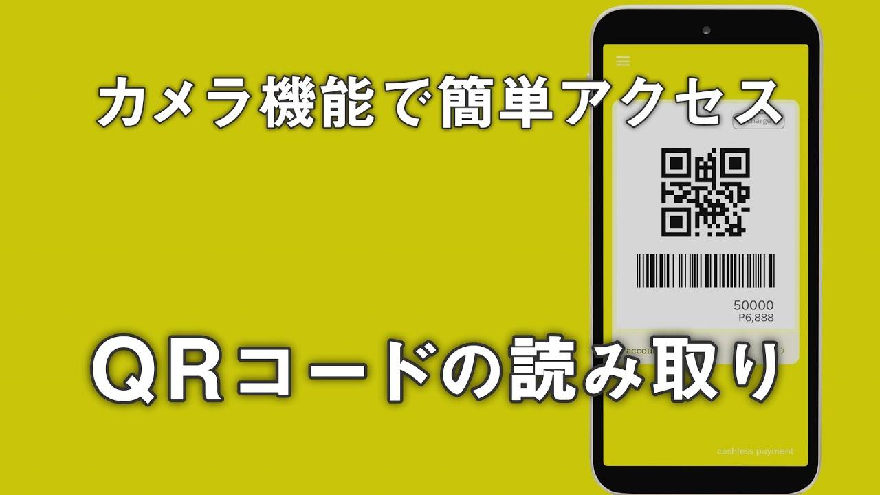 コード 読み取る qr を OPPOスマホでQRコードを読み取る