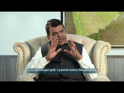 Watch Chief Minister Devendra Fadnavis in Mee Mukhyamantri Boltoy on Water-Episode 2
